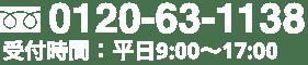 0120-63-1138 受付時間:平日9:00〜17:00